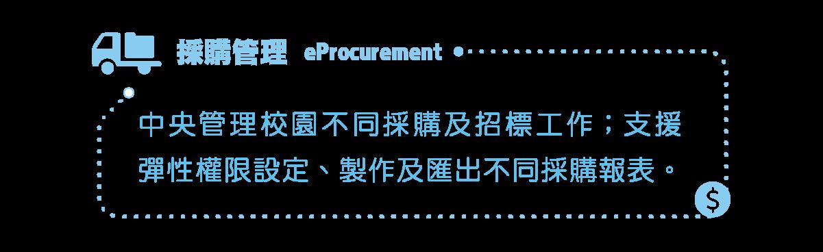 eprocure_top_desktop